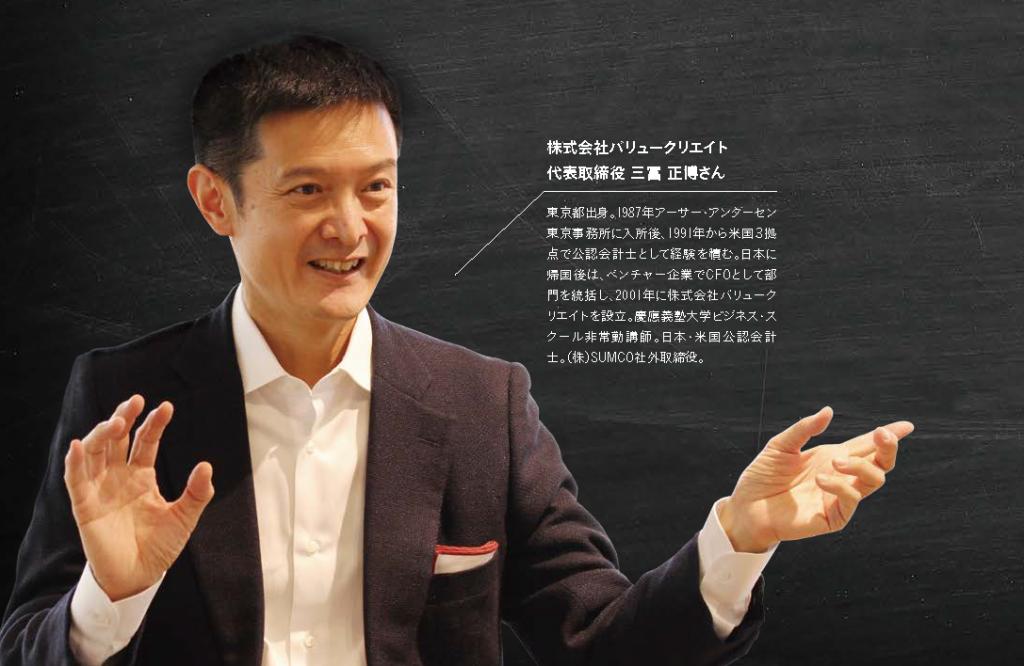 三冨正博の記事がワコールホールディングスの社内報『知己』に掲載されました。