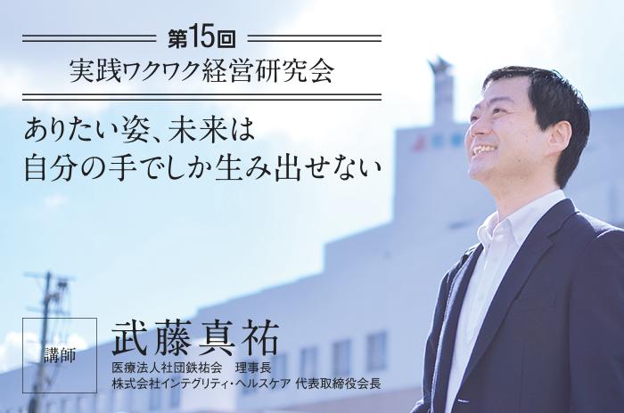 バリュークリエイト主催「実践ワクワク経営研究会」第15回を開催します!