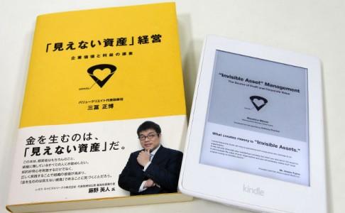 『「見えない資産」経営』英語版の販売開始!