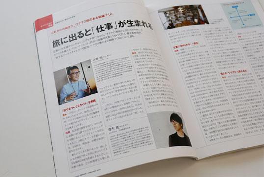 佐藤 明がMATCHAの青木 優さんと月刊「事業構想」で対談をしました。