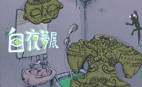 デザイナー・石黒紘次郎のイラスト展 開催中!(11/3まで)